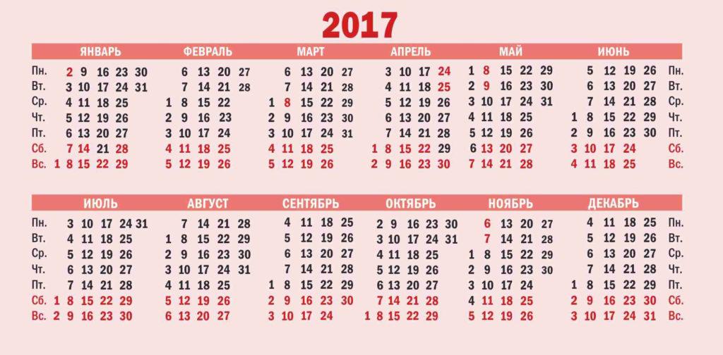 График сессий на 2016-2017 учебный год