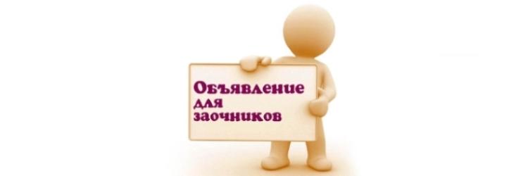 УЧЕБНЫЙ ГРАФИК СЕССИЙ ЗАОЧНОГО ОТДЕЛЕНИЯ (2017-2018)