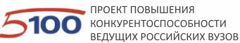 Программа повышения конкурентоспособности Российских университетов