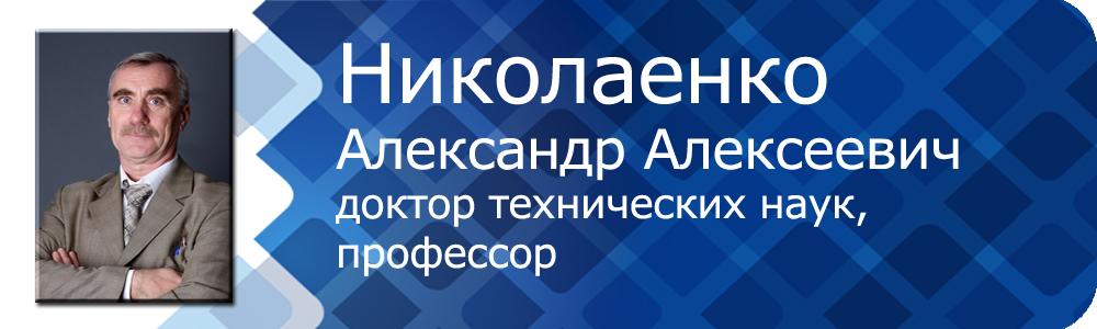 nikolaenko1