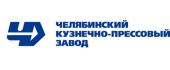 ПАО «Челябинский кузнечно-прессовый завод»