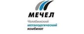 ПАО «Мечел» (Челябинский металлургический комбинат)