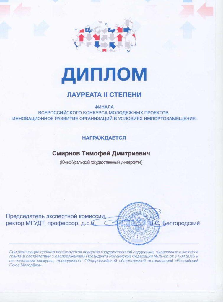 Диплом-2 (Смирнов)