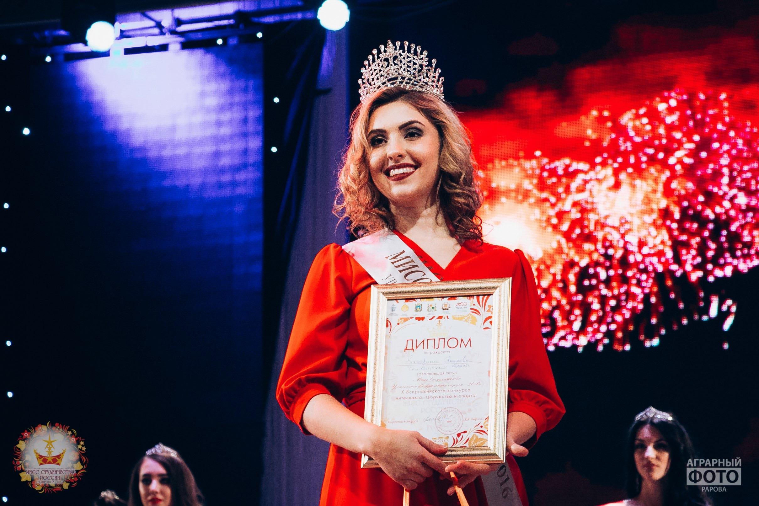 Мисс Уральский Федеральный — студентка Высшей школы экономики и управления