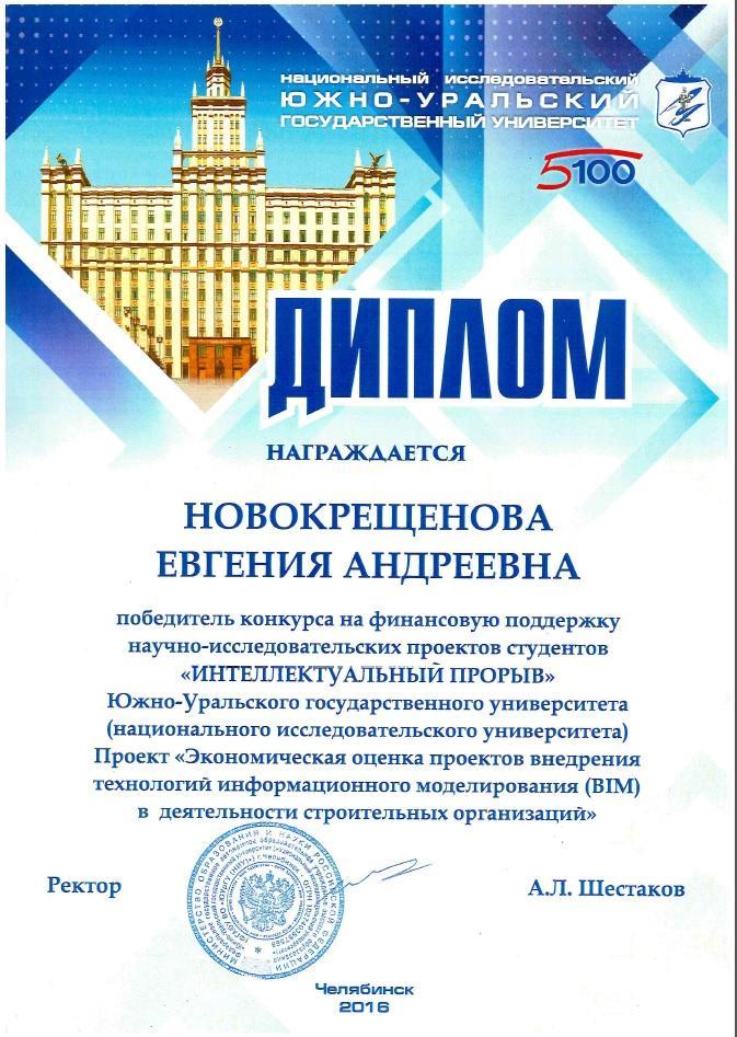 diplom-novokreschenov