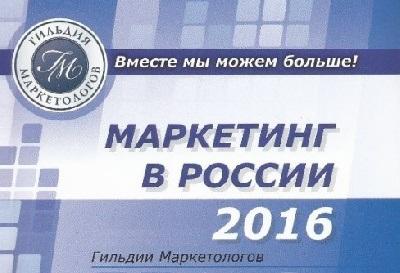 Выпускники кафедры «Маркетинг» приняли участие в XIII Всероссийском конкурсе «Лучшая студенческая дипломная работа в области маркетинга»!