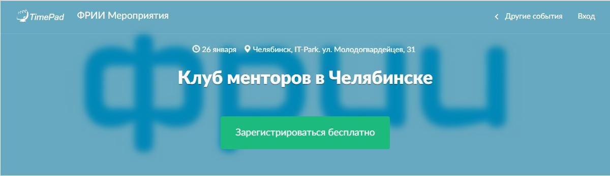 Студенты Высшей школы экономики примут участие в первом заседании клуба менторов в Челябинске