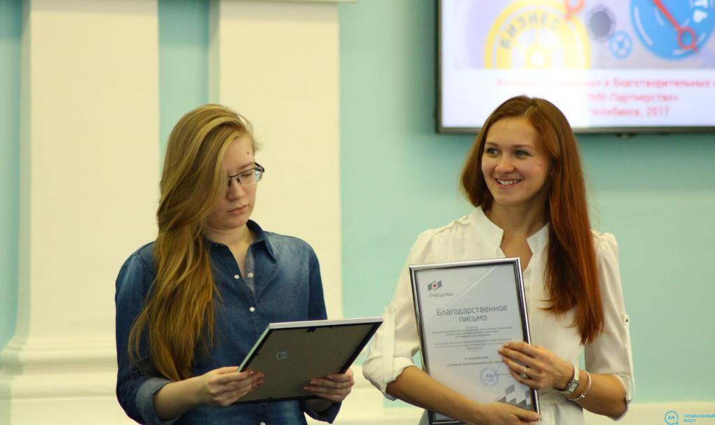 Студенты Высшей школы экономика и управление — участники краудфандинг-платформы Челябинской области