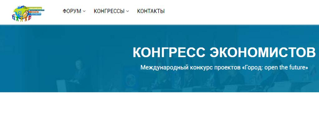 "IV Международный конкурс ""Город: Open the future"""