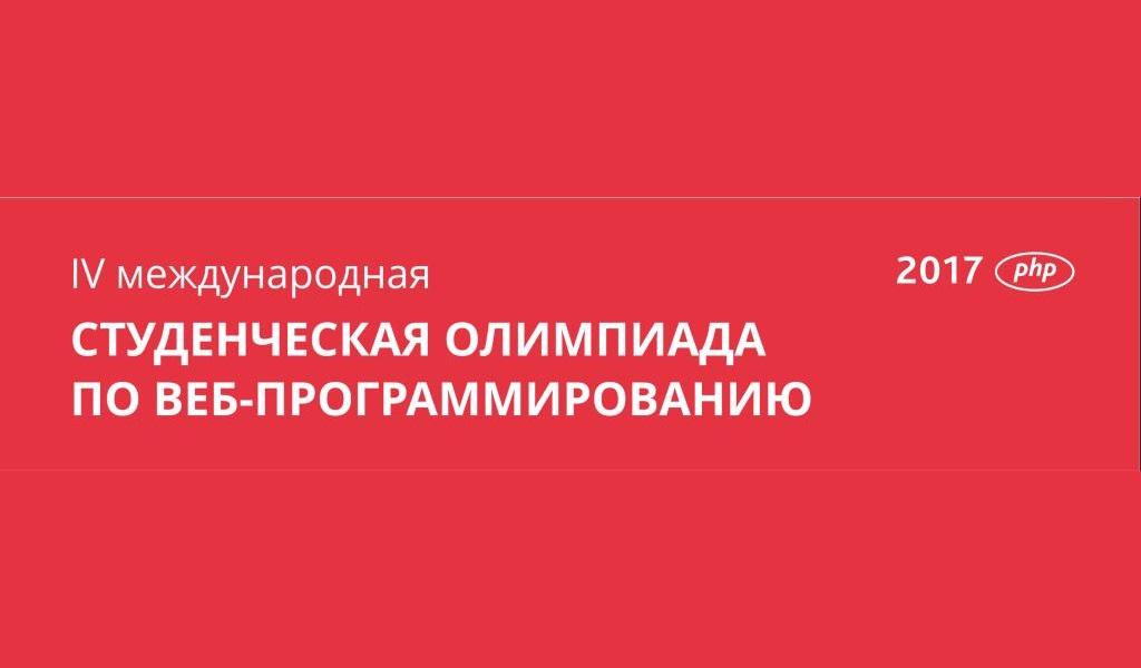 Студенческая олимпиада по веб-программированию