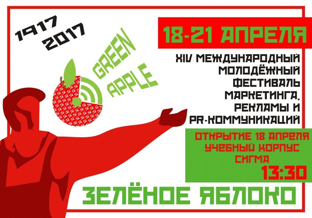 В ЮУрГУ стартует Международный фестиваль маркетинга и рекламы