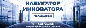 Школа Открытого университета Сколково «Навигатор инноватора» @ IT Park Технопарк информационных технологий | Челябинск | Челябинская область | Россия