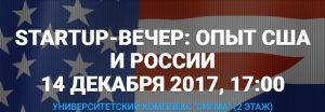 Startup-вечер: опыт США и России @ Startup-вечер: опыт США и России | Челябинск | Челябинская область | Россия