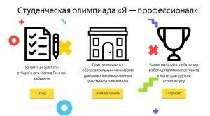 Заключительный этап студенческой олимпиады «Я‑профессионал» @ ЮУрГУ, ВШЭУ | Челябинск | Челябинская область | Россия