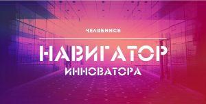 Навигатор инноватора @ Точка кипения. Челябинск | Челябинск | Челябинская область | Россия