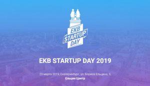 EKB STARTUP DAY — ежегодное место встречи стартапов @ Ельцин Центр | Екатеринбург | Свердловская область | Россия