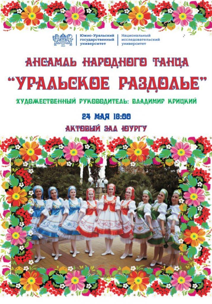 ДЕНЬ РОЖДЕНИЯ ансамбля народного танца «Уральское раздолье»