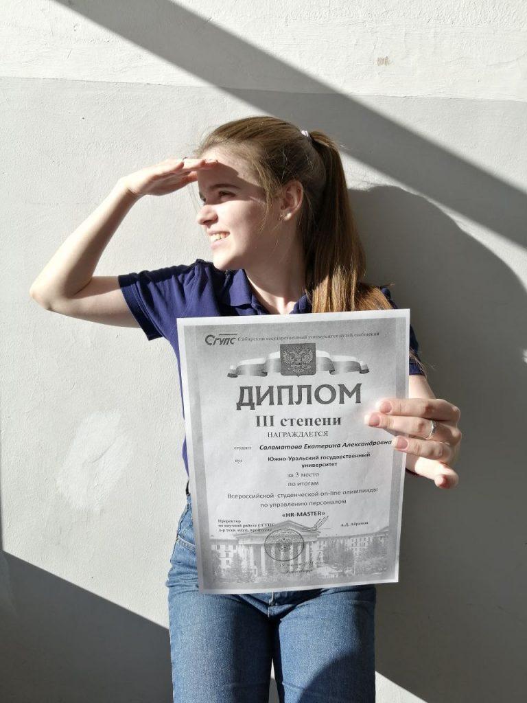 Команда Южно-Уральского государственного университета заняла 2-ое место во Всероссийской студенческой онлайн-олимпиаде по управлению персоналом
