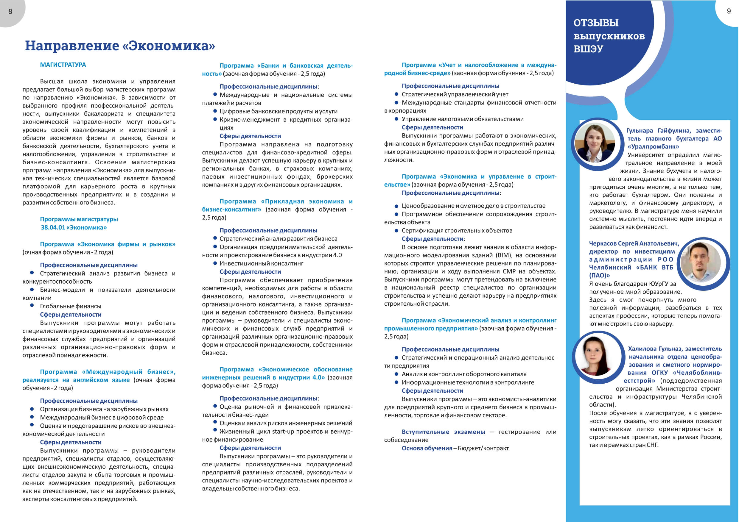 ВШЭУ Прием абитуриентов 2021_pages-to-jpg-0005