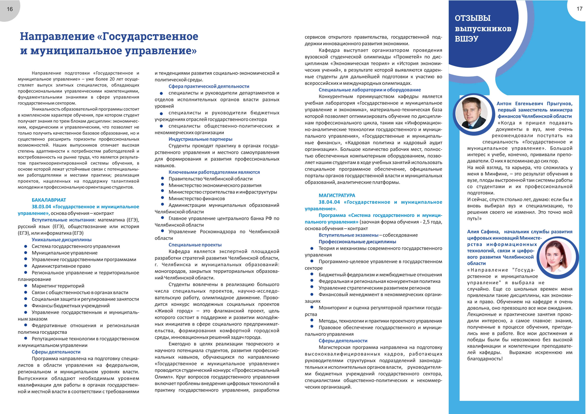 ВШЭУ Прием абитуриентов 2021_pages-to-jpg-0009