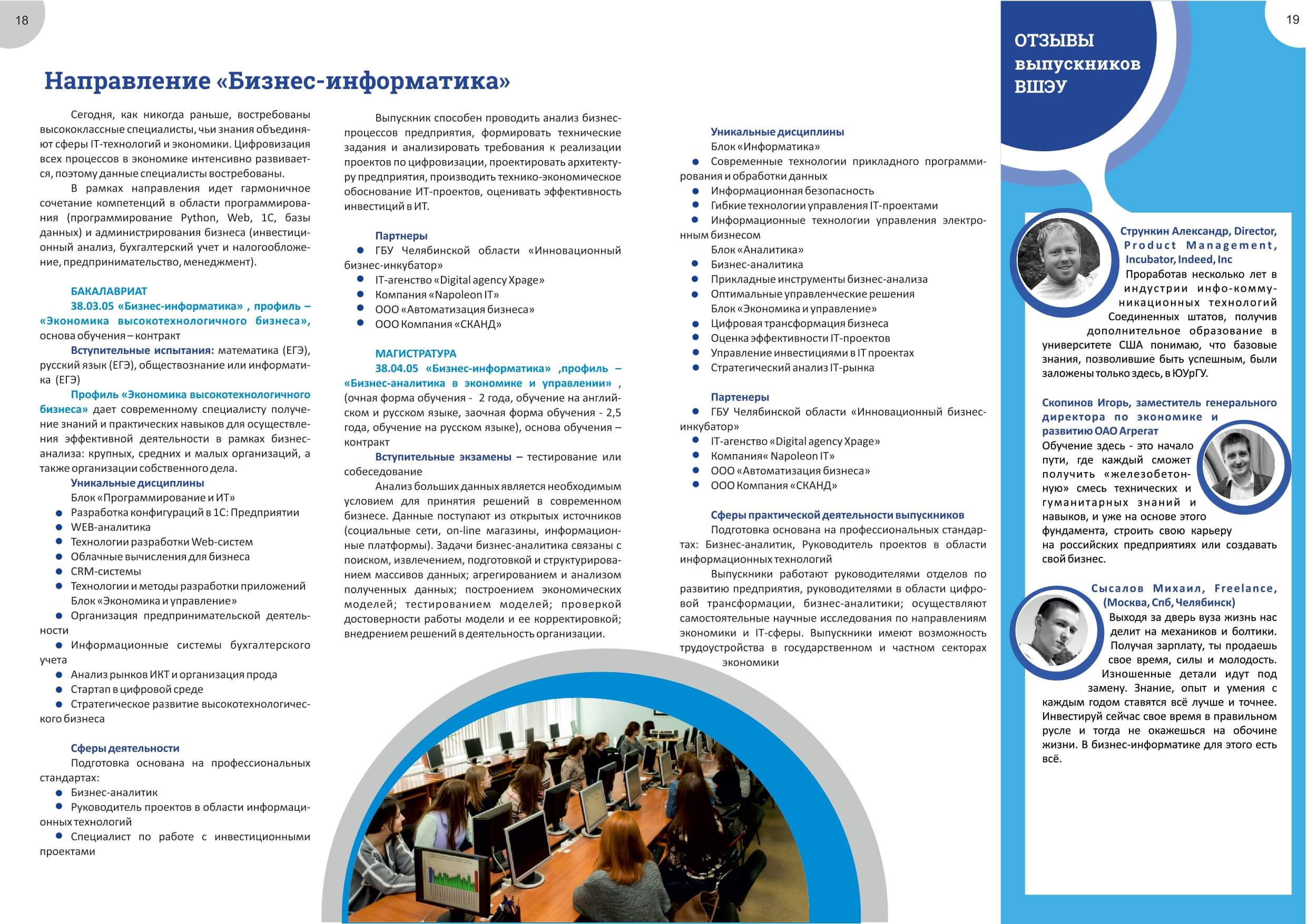 ВШЭУ Прием абитуриентов 2021_pages-to-jpg-0010