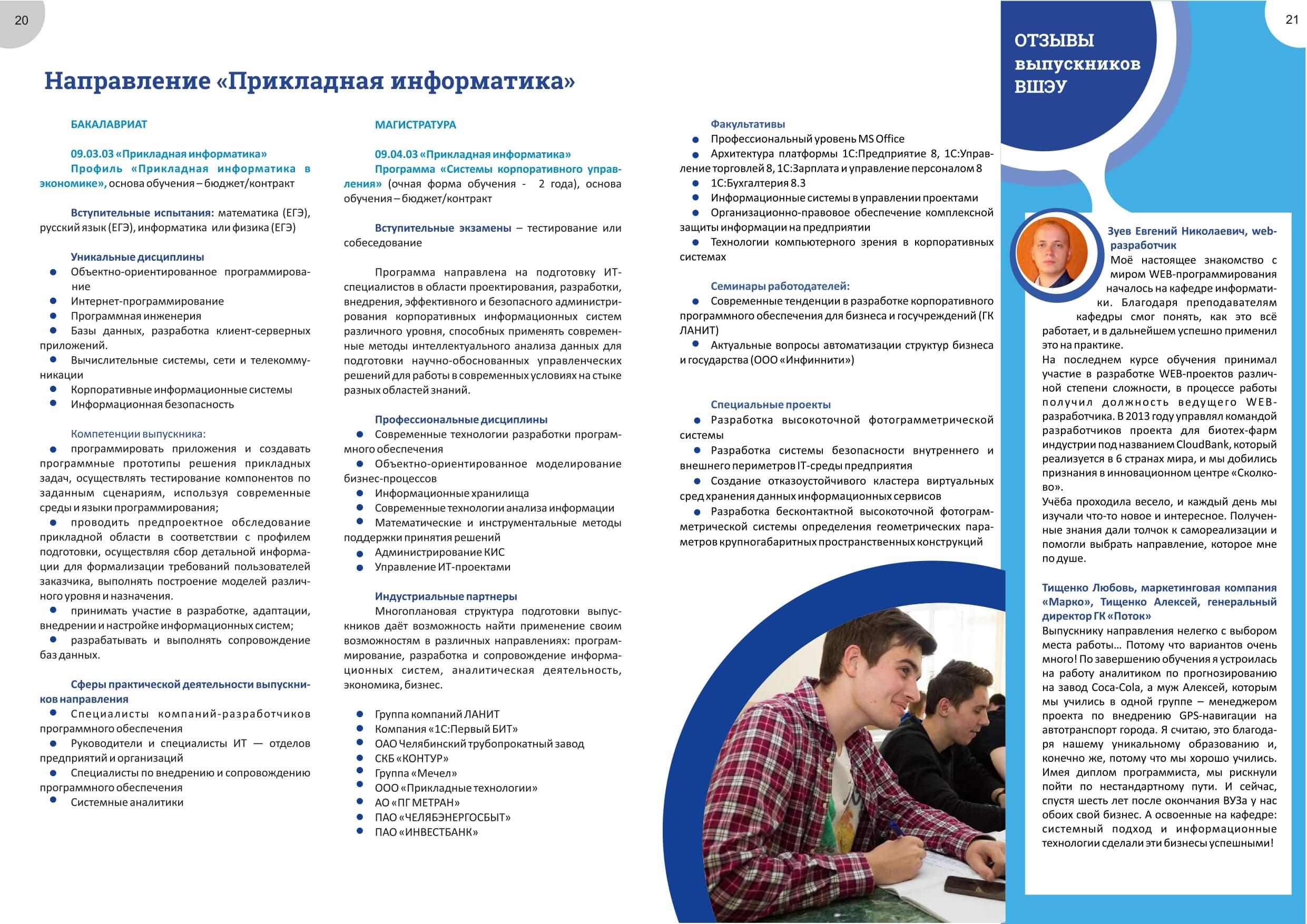 ВШЭУ Прием абитуриентов 2021_pages-to-jpg-0011