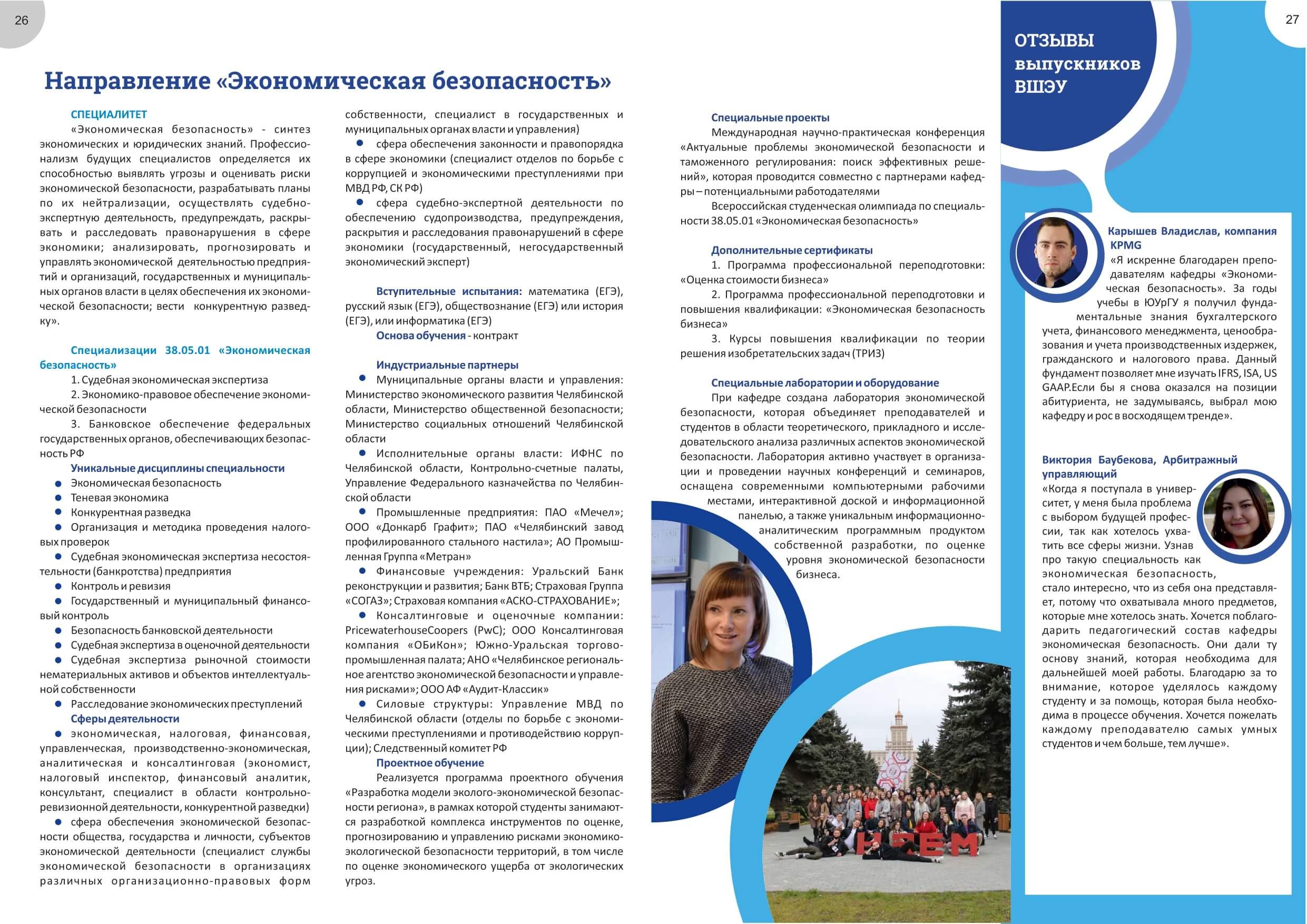 ВШЭУ Прием абитуриентов 2021_pages-to-jpg-0014