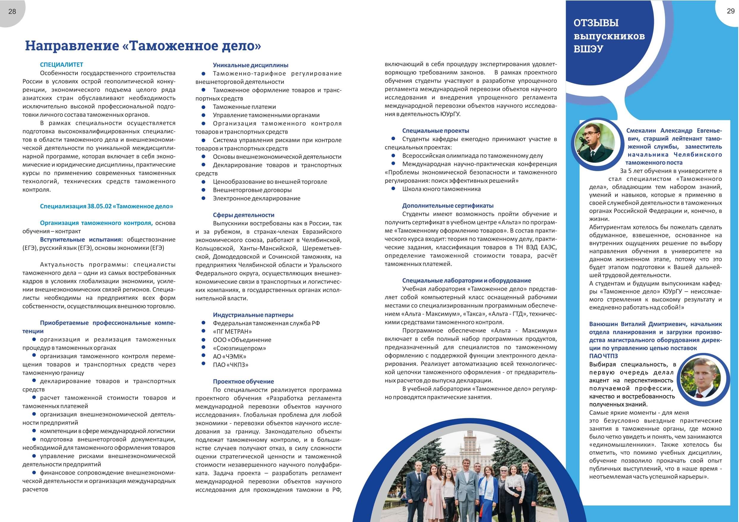 ВШЭУ Прием абитуриентов 2021_pages-to-jpg-0015