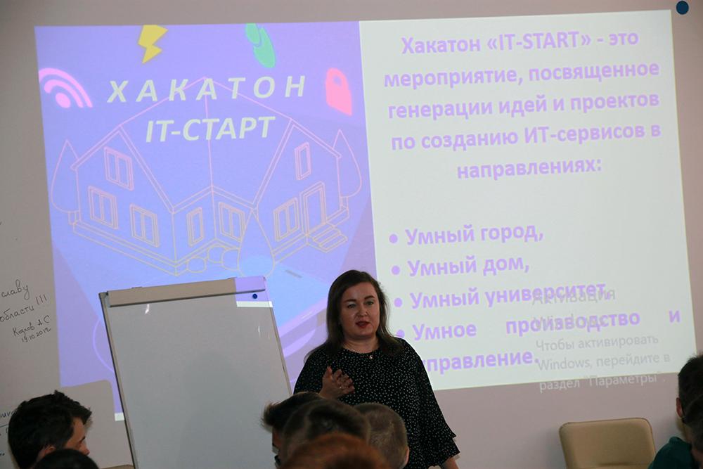 В ЮУрГУ стартовала серия мероприятий Хакатон «IT-START»